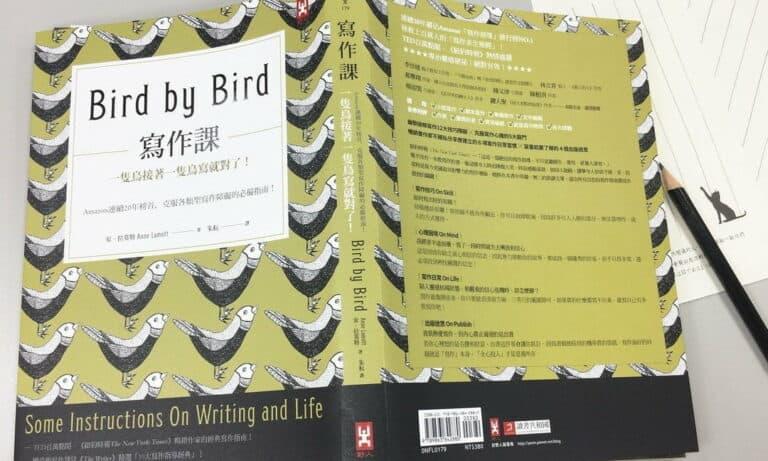 《Bird by Bird 寫作課》 - WordPress 小聚延伸讀書會第二場第一本 via 野人文化
