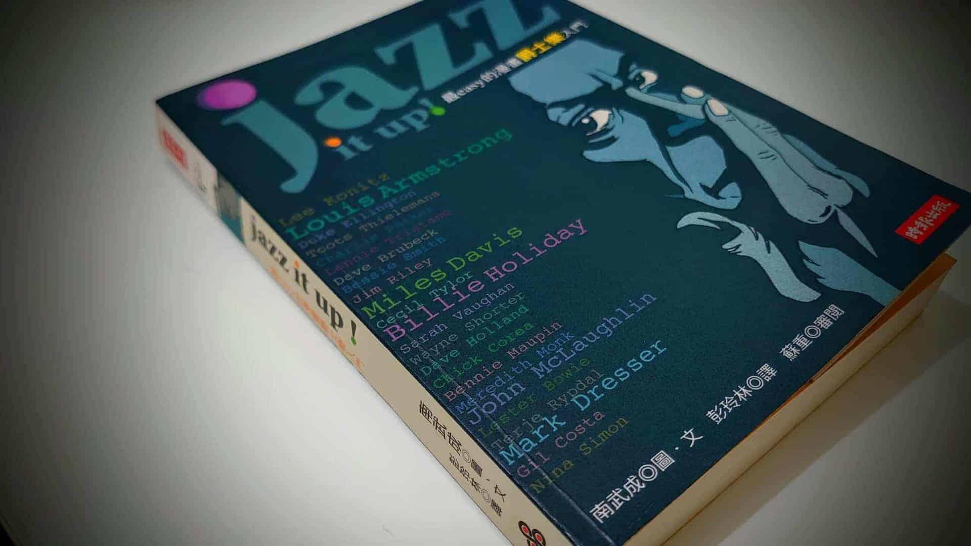 《Jazz it up! 最 easy 的漫畫爵士樂入門》