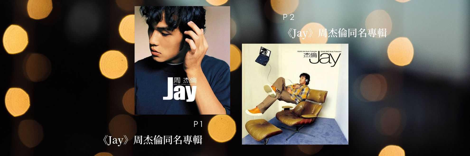 Jay,周杰倫首張專輯 (同名專輯) P1 and P2 - 2000 年