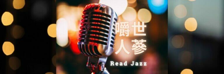 read jazz 嚼世人蔘 podcast 預設精選圖片 附中文字樣
